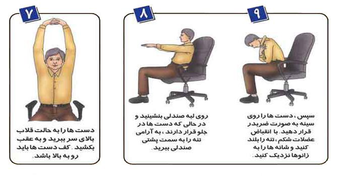 Exercise at work 3 حرکات اسپورت و ورزشی جهت کارمندان