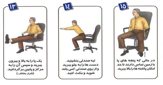 Exercise at work 5 حرکات اسپورت و ورزشی جهت کارمندان