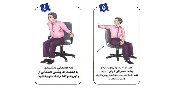 Exercise at work 2 2 ورزش جهت کارمندان در محل کار