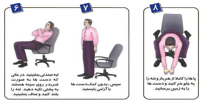 Exercise at work 2 3 ورزش جهت کارمندان در محل کار