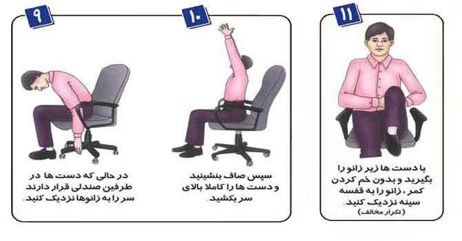 Exercise at work 2 4 ورزش جهت کارمندان در محل کار