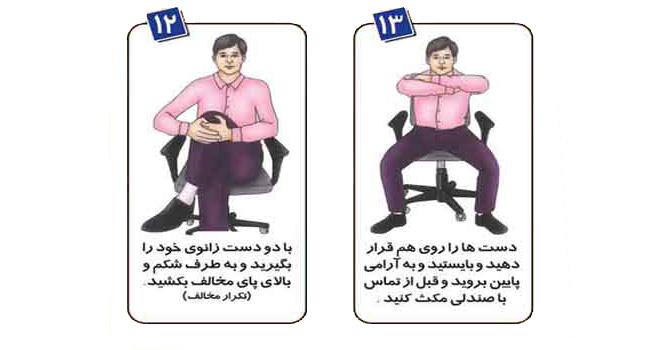 Exercise at work 2 5 ورزش جهت کارمندان در محل کار