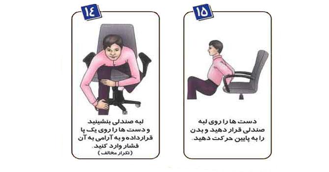 Exercise at work 2 6 ورزش جهت کارمندان در محل کار