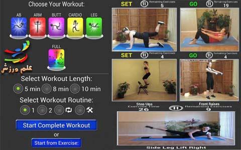 نرم افزار حرکات بدنسازی و ورزشی