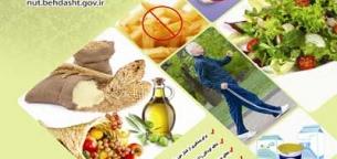 هفته ملی آموزش همگانی تغذیه