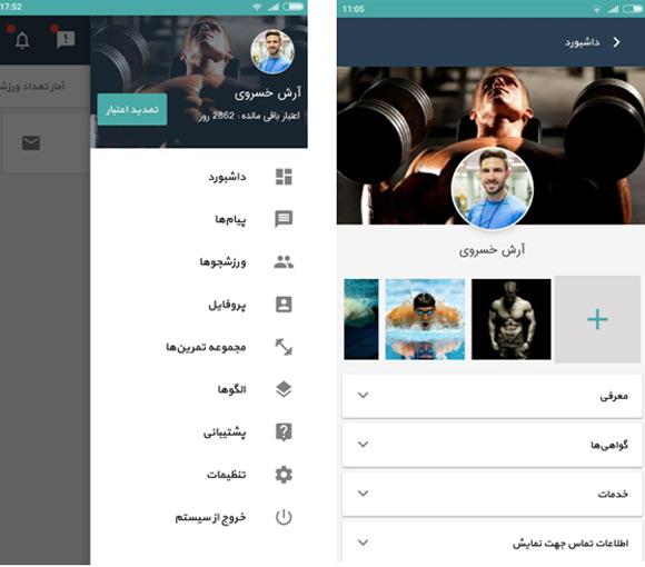 رپورتاژ: وب اپلیکیشن پانترافیت؛ نرم افزار تخصصی برای مربیان تناسب اندام