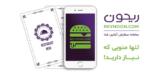 رپورتاژ: سامانه سفارش آنلاین غذا ریحون