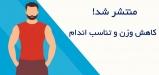 انتشار کتاب چالش کاهش وزن و تناسب اندام