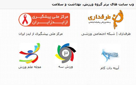 مجله علم ورزش کاندید سایت برتر در جشنواره وب ایران شد!