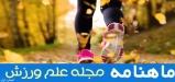 دانلود کنید: شماره اول ماهنامه الکترونیکی علم ورزش