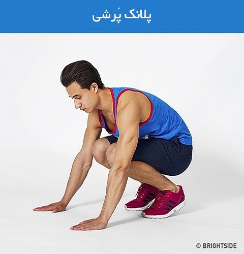 کاهش چربی بدن و تناسب اندام با 15 دقیقه تمرین در منزل - تصویری