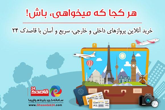 رپورتاژ: بلیط هواپیما، بلیط چارتر، بلیط قطار و بیمه مسافرتی در قاصدک 24