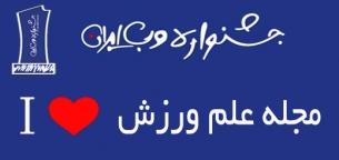 از علم ورزش در جشنواره وب ایران حمایت کنید