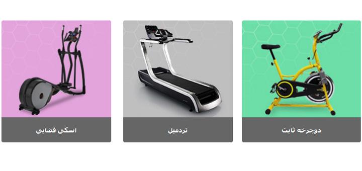 رپورتاژ آگهی: فروشگاه مارکتستان فروش تردمیل، دوچرخه ثابت و تجهیزات ورزشی