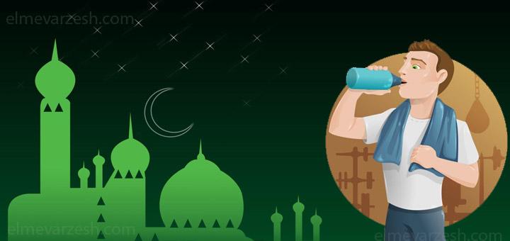 تغذیه مناسب و بهترین زمان ورزش در ماه رمضان چیست؟