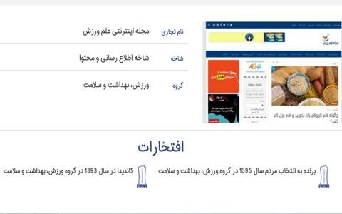 مجله علم ورزش برنده رای گیری مردمی جشنواره وب ایران شد